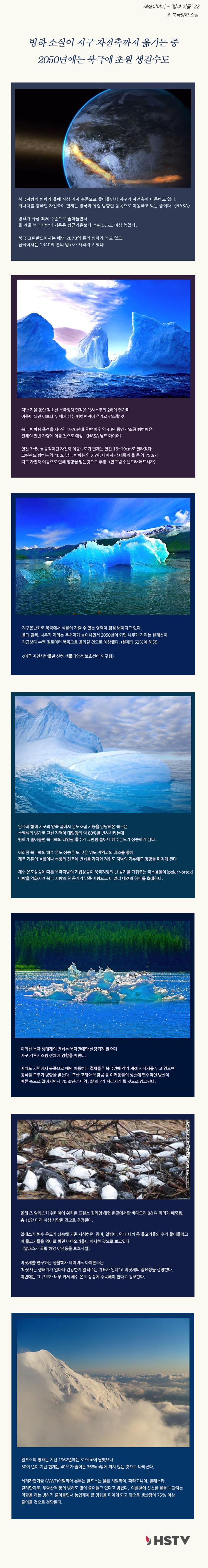 세상이야기_22_북극빙하 소실.jpg