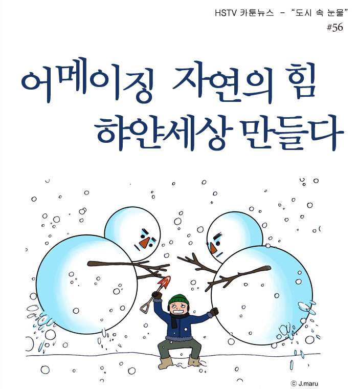 카툰뉴스56_최종_카툰.jpg