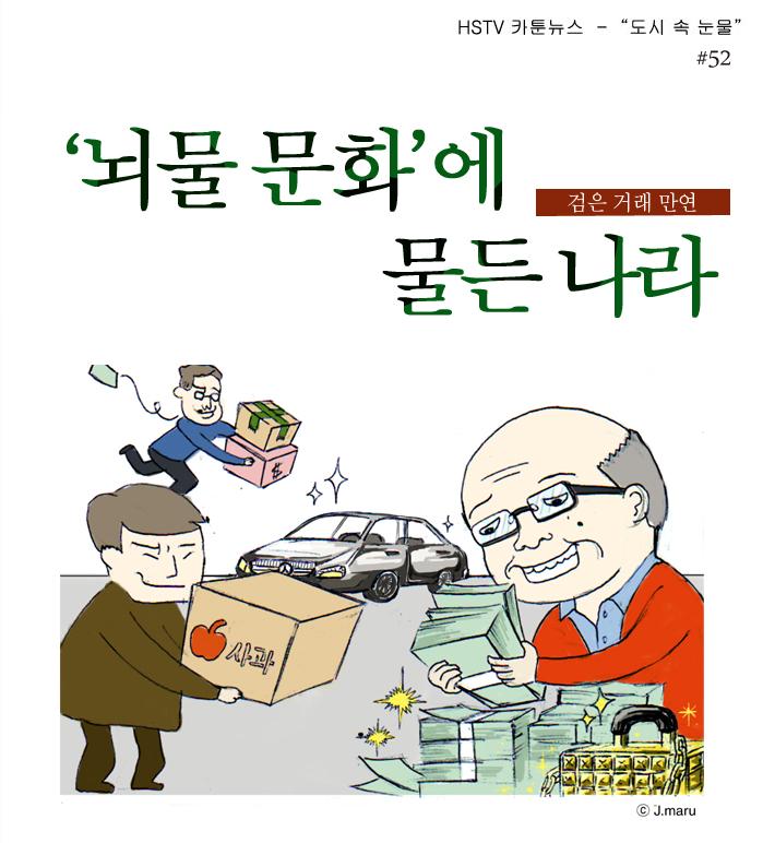 카툰뉴스52_최종.jpg