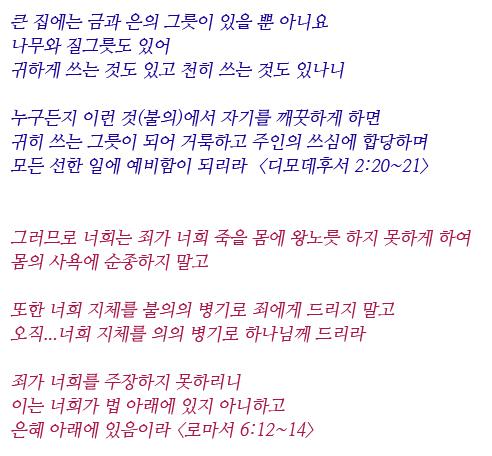 카툰뉴스53_최종_말씀2.jpg
