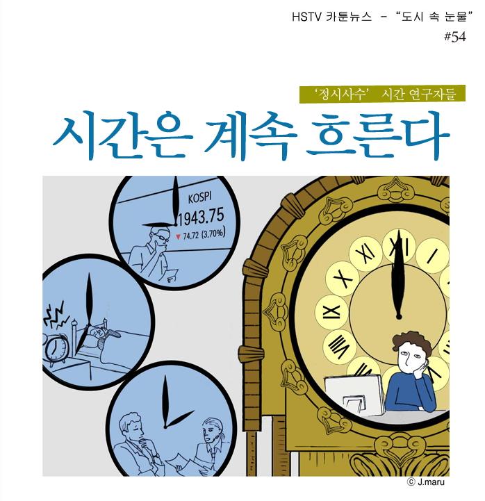 카툰뉴스54_최종_카툰.jpg